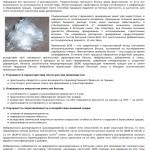 Статья об армировании бетонных изделий