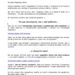Письмо 2 для email-рассылки