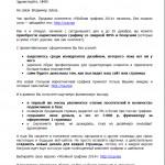 Письмо 4 для email-рассылки