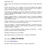 Письмо для авторассылки